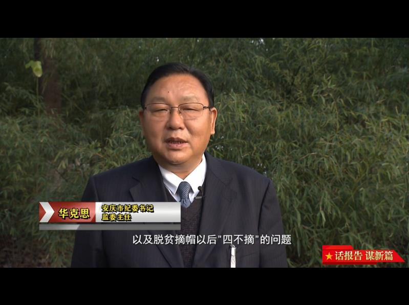 全会视频专访丨整治群众身边腐败和作风问题,纪检监察机关怎么干?