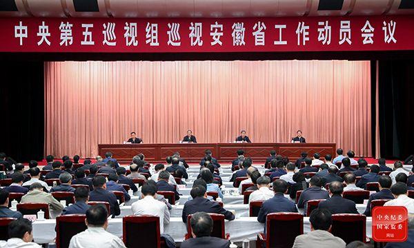 中央第五巡视组巡视安徽省工作动员会召开